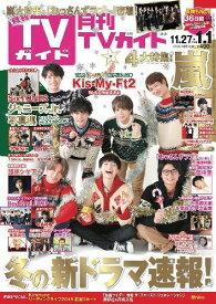 月刊TVガイド 2020年1月号 【表紙】 Kis-My-Ft2 【付録】 ジャニーズJr.写真集[本/雑誌] (雑誌) / 東京ニュース通信社
