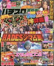 パチスロ実戦術DVD 2020年1月号[本/雑誌] (雑誌) / ガイドワークス