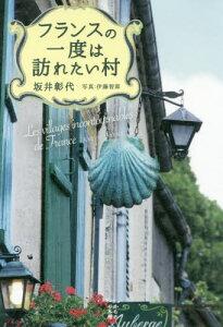 フランスの一度は訪れたい村[本/雑誌] (かもめの本棚) / 坂井彰代/著 伊藤智郎/写真