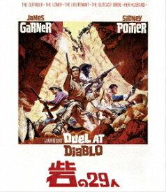 砦の29人[Blu-ray] / 洋画
