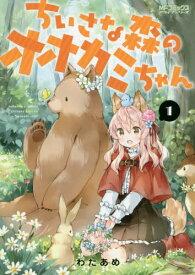ちいさな森のオオカミちゃん 1 (MFコミックス アライブシリーズ)[本/雑誌] (コミックス) / わたあめ/著
