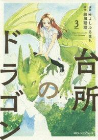 台所のドラゴン 3 (MFC ジーンピクシブシリーズ)[本/雑誌] (コミックス) / みよしふるまち/漫画 縞田理理/原作