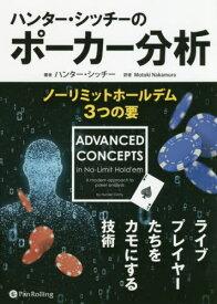 [書籍のゆうメール同梱は2冊まで]/ハンター・シッチーのポーカー分析 ノーリミットホールデム3つの要 / 原タイトル:Advanced Concepts in No‐Limit Hold'em[本/雑誌] (カジノブックシリーズ) / ハンター・シッチー/著 MotokiNakamura/訳