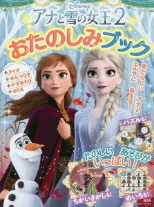 [書籍のメール便同梱は2冊まで]/アナと雪の女王2 おたのしみブック[本/雑誌] (ディズニーブックス) / 講談社/編集