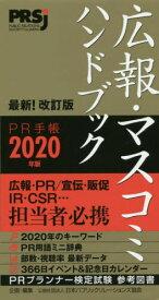 PR手帳 広報・マスコミハンドブック 2020[本/雑誌] / 日本パブリックリレーションズ協会/企画・編集