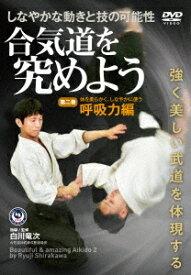白川竜次師範【合気道を究めよう】 第二巻: 呼吸力編[DVD] / 武術