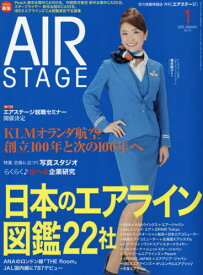 AirStage(エアステージ) 2020年1月号[本/雑誌] (雑誌) / イカロス出版