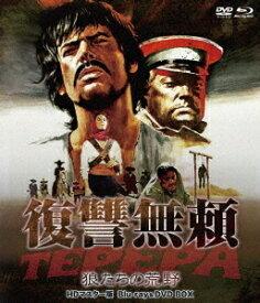 復讐無頼・狼たちの荒野 HDマスター版 blu-ray&DVD BOX[Blu-ray] / 洋画