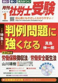 月刊社労士受験 2020年1月号[本/雑誌] (雑誌) / 労働調査会