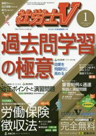 社労士V 2020年1月号[本/雑誌] (雑誌) / 日本法令