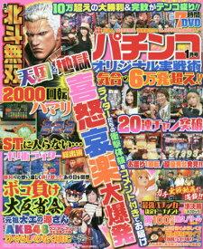 パチンコオリジナル実戦術 2020年1月号[本/雑誌] (雑誌) / ガイドワークス