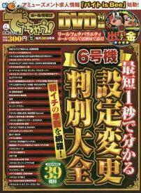 でちゃう!九州・山口版 2020年1月号[本/雑誌] (雑誌) / TriPle a出版(トリプルエー)