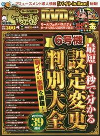 でちゃう!関東エリア版 2020年1月号[本/雑誌] (雑誌) / TriPle a出版(トリプルエー)