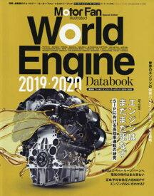 ワールド・エンジンデータブック 2019-2020 (モーターファン別冊)[本/雑誌] / 三栄書房