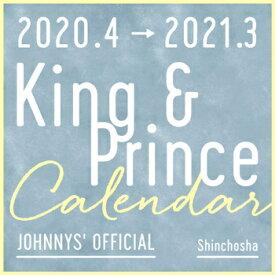 King & Prince 2020.4 → 2021.3 ジャニーズ公式カレンダー [2020年カレンダー][グッズ] / King & Prince / ※ゆうメール利用不可