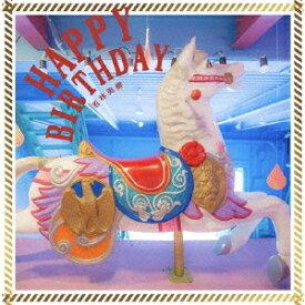 HAPPY BIRTHDAY[CD] / 若林美樹