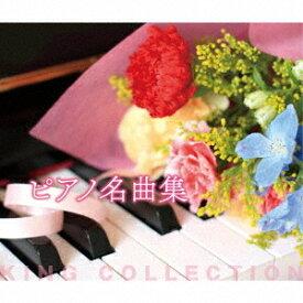 ピアノ名曲集[CD] / クラシックオムニバス