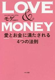 [書籍のゆうメール同梱は2冊まで]/LOVE & MONEY 愛とお金に満たされる4つの法則[本/雑誌] / モゲ/著