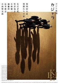 コント集団 カジャラ 第四回公演「怪獣たちの宴」[DVD] / 舞台