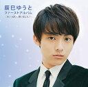 辰巳ゆうとファーストアルバム -力いっぱい、歌いました!-[CD] / 辰巳ゆうと