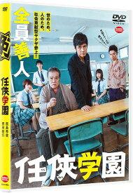 任侠学園[DVD] / 邦画
