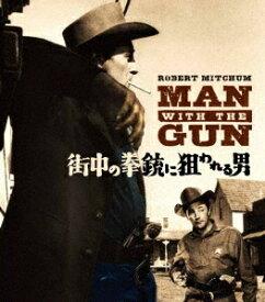 街中の拳銃に狙われる男 (スペシャル・プライス)[Blu-ray] / 洋画