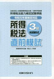 所得税法3級直前模試 令和元年度検定対応[本/雑誌] / 経理教育研究会/編 奥田よし子/監修