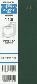 [書籍のゆうメール同梱は2冊まで]/112.ビジネスプランオリジナル[本/雑誌] (2020年版) / 日本ビジネスプラン
