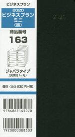 [書籍のゆうメール同梱は2冊まで]/163.ビジネスプランミニ[本/雑誌] (2020年版) / 日本ビジネスプラン