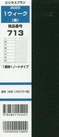 [書籍のゆうメール同梱は2冊まで]/713.1ウィーク[本/雑誌] (2020年版) / 日本ビジネスプラン