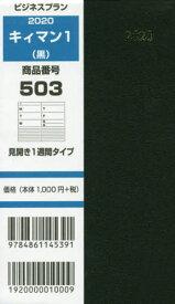 [書籍のゆうメール同梱は2冊まで]/503.キィマン1[本/雑誌] (2020年版) / 日本ビジネスプラン