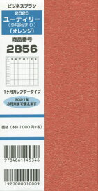 [書籍のゆうメール同梱は2冊まで]/2856.ユーティリー[本/雑誌] (2020年版) / 日本ビジネスプラン