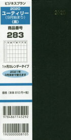 [書籍のゆうメール同梱は2冊まで]/283.ユーティリー[本/雑誌] (2020年版) / 日本ビジネスプラン