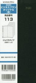 [書籍のゆうメール同梱は2冊まで]/113.ビジネスプランオリジナル[本/雑誌] (2020年版) / 日本ビジネスプラン