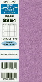 [書籍のゆうメール同梱は2冊まで]/2854.ユーティリー[本/雑誌] (2020年版) / 日本ビジネスプラン