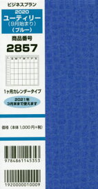 [書籍のゆうメール同梱は2冊まで]/2857.ユーティリー[本/雑誌] (2020年版) / 日本ビジネスプラン