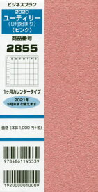 [書籍のゆうメール同梱は2冊まで]/2855.ユーティリー[本/雑誌] (2020年版) / 日本ビジネスプラン