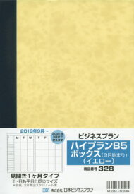 [書籍のゆうメール同梱は2冊まで]/328.ハイプランB5ボックス[本/雑誌] (2020年版) / 日本ビジネスプラン