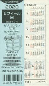 [書籍のゆうメール同梱は2冊まで]/916.リフィールM[本/雑誌] (2020年版) / 日本ビジネスプラン