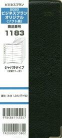 [書籍のゆうメール同梱は2冊まで]/1183.ビジネスプランオリジナルソフト[本/雑誌] (2020年版) / 日本ビジネスプラン