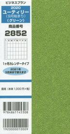 [書籍のゆうメール同梱は2冊まで]/2852.ユーティリー[本/雑誌] (2020年版) / 日本ビジネスプラン
