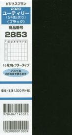 [書籍のゆうメール同梱は2冊まで]/2853.ユーティリー[本/雑誌] (2020年版) / 日本ビジネスプラン