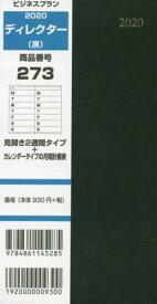 [書籍のゆうメール同梱は2冊まで]/273.ディレクター[本/雑誌] (2020年版) / 日本ビジネスプラン