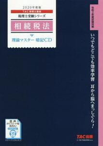 CD '20 相続税法[本/雑誌] (税理士受験シリーズ) / TAC税理士講座