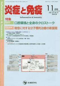 [書籍のメール便同梱は2冊まで]/炎症と免疫 vol.27no.6(2019-11月号)[本/雑誌] / 「炎症と免疫」編集委員会/編集