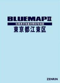 ブルーマップ 東京都 江東区[本/雑誌] / ゼンリン