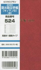 [書籍のゆうメール同梱は2冊まで]/524.防火防災手帳[本/雑誌] (2020年版) / 日本ビジネスプラン
