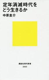 定年消滅時代をどう生きるか[本/雑誌] (講談社現代新書) / 中原圭介/著