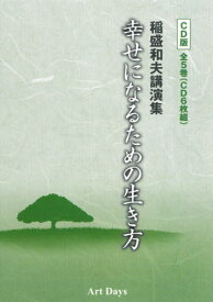 CD版 幸せになるための生き方 全5巻 (稲盛和夫講演集)[本/雑誌] / 稲盛和夫