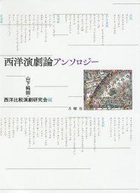 西洋演劇論アンソロジー[本/雑誌] / 山下純照/編 西洋比較演劇研究会/編